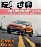 玩!过界 试驾上海大众-全新Cross Polo