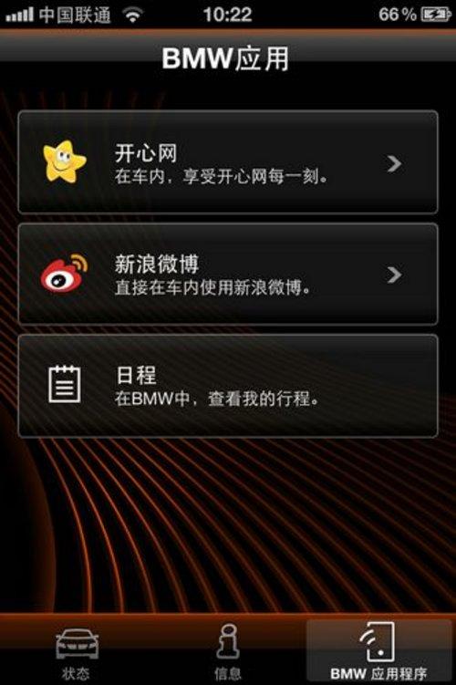 宝马集团震撼亮相2012年北京国际车展