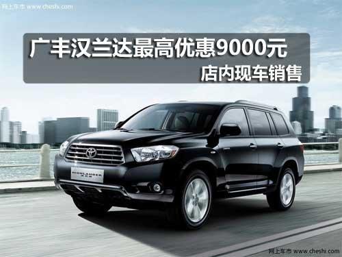 吉林广丰汉兰达最高优惠9000元 有现车