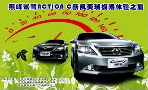 广汽丰田全新凯美瑞深度试驾活动招募中