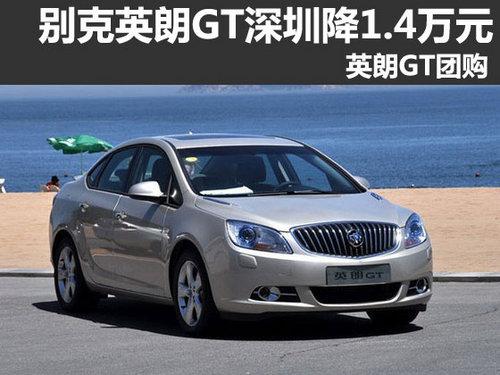 别克英朗GT深圳优惠1.4万元 英朗GT团购