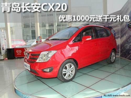 青岛长安CX20