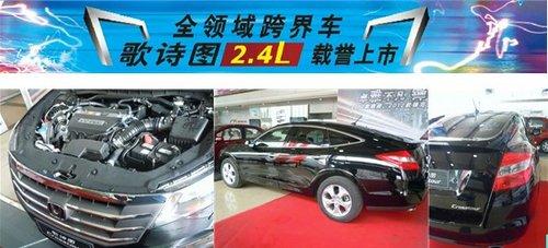 东风本田2.4L歌诗图载誉上市 领潮蓉城
