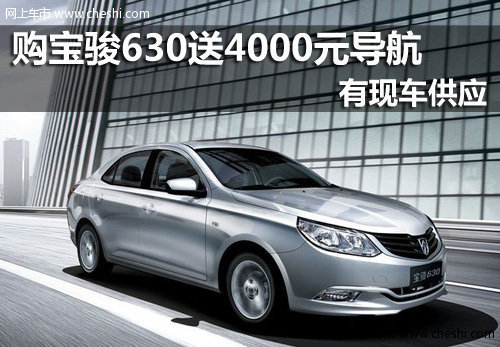 台州首珲 购车宝骏630赠送4000元的导航