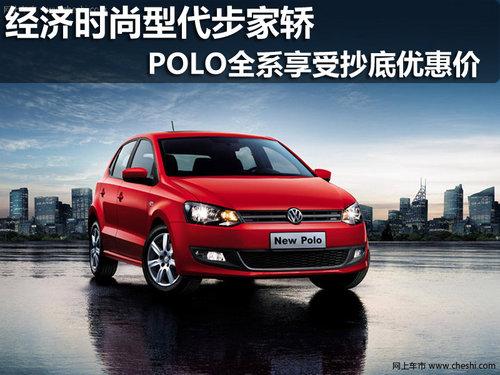 星长征•上海大众实瑞城市展厅 POLO 昆明