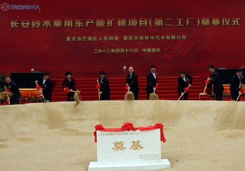 长安铃木第2工厂在重庆巴南区正式奠基