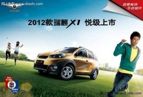 劲擎畅快—乐在城外  2012款瑞麒X1上市