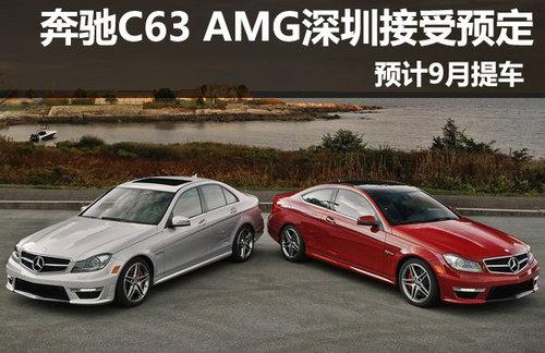 奔驰C63 AMG深圳接受预定 预计9月提车