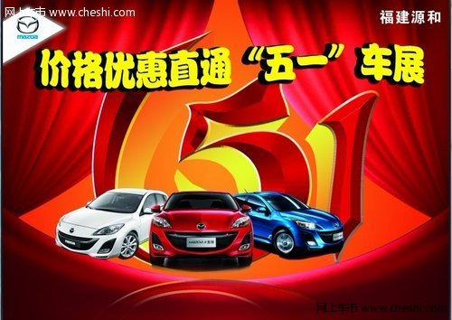 福建源和长安马自达畅享五一购车优惠