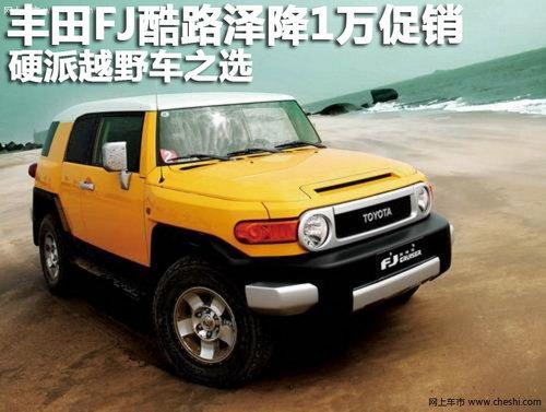 丰田FJ酷路泽降1万促销 硬派越野车之选