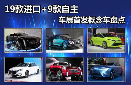 19款进口+9款自主 车展首发概念车盘点