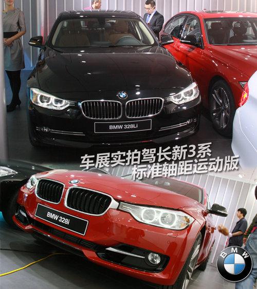 北京车展实拍新3系加长 后排增加110mm