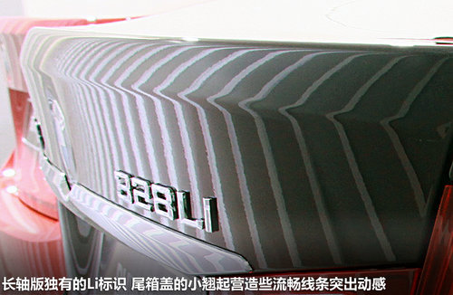 北京车展实拍新3系加长 后排增加110mm -12