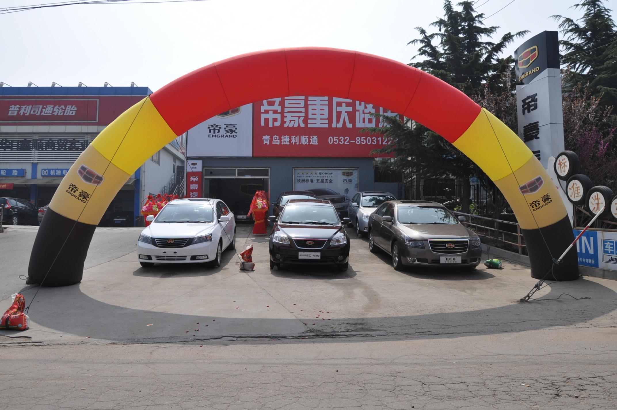 青岛捷利顺通 吉利帝豪重庆路4s店开业