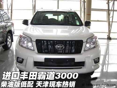 柴油版丰田霸道3000现车价格配置 -普拉多 进口图片