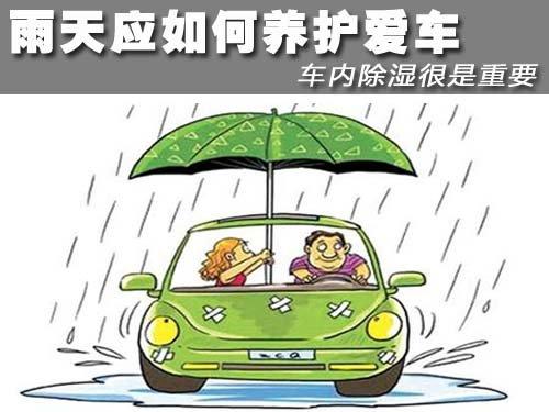 雨天应如何养护爱车 车内除湿很是重要
