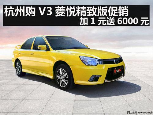 杭州购V3菱悦精致版促销 加1元送6000元 -1