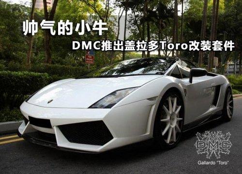 帅气的小牛 DMC推出盖拉多Toro改装套件