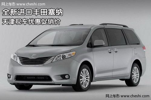 全新进口丰田塞纳 天津现车优惠促销价高清图片