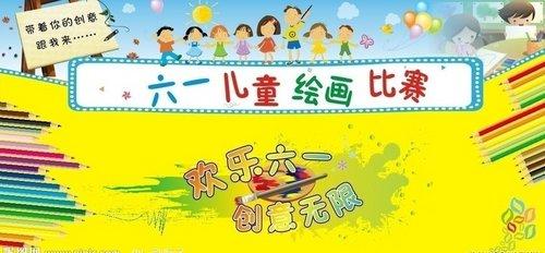 河北世纪六一儿童节绘画比赛