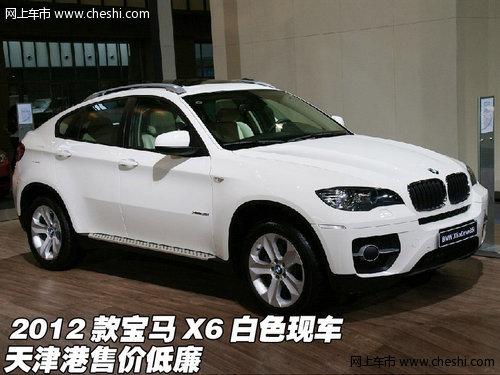 2012款宝马X6白色现车 天津港售价低廉-新华