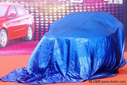 ,此次欧朗的上市标志着云南区域全新欧朗汽车将正式销售.高清图片