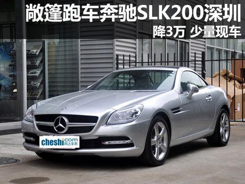 敞篷跑车奔驰slk200深圳降3万 少量现车高清图片