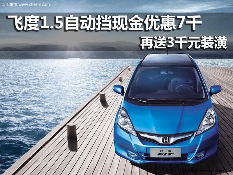 广汽本田飞度1.5自动挡 降7千元送装潢 图片浏览高清图片