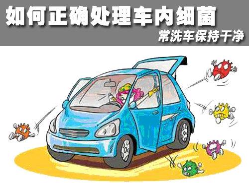 如何正确处理车内细菌 常洗车保持干净