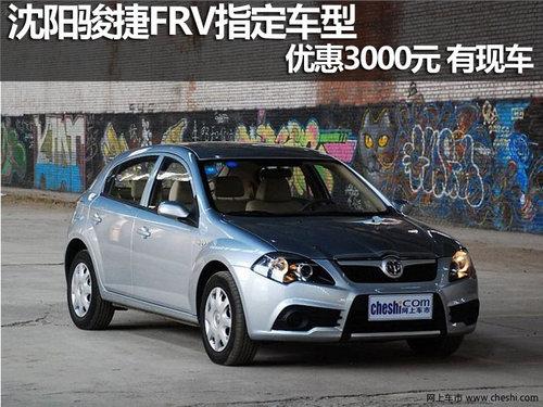 沈阳骏捷FRV指定车型 优惠3000元有现车高清图片