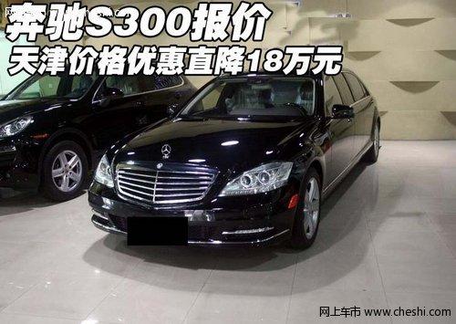 奔驰s300报价 天津价格优惠直降18万元