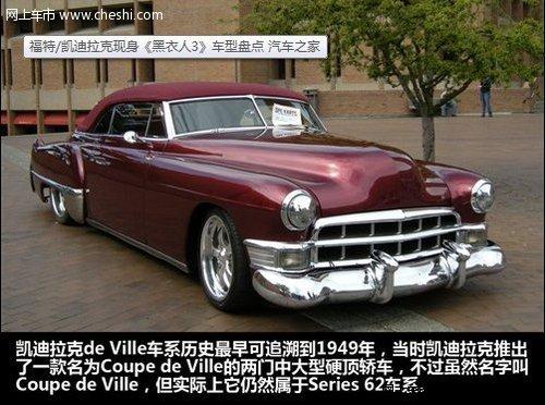 车型二 凯迪拉克de Ville 帝威DeVille