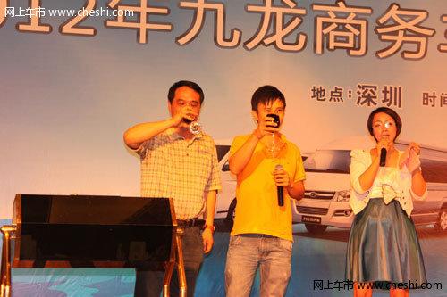 引领商务车新体验  九龙推介会亮相观众