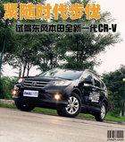 紧随时代步伐 试驾东本城市SUV全新CR-V