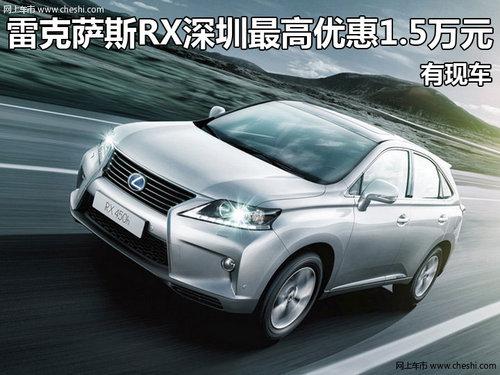 雷克萨斯RX深圳最高优惠1.5万元 有现车