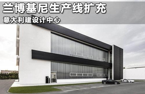 兰博基尼生产线扩充 意大利建设计中心