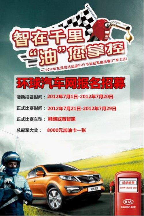 2012年东风悦达起亚suv节油冠军挑战赛高清图片