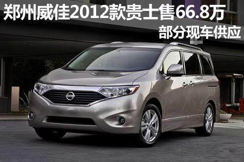 网上车市郑州站讯   日产   quest概念车是在传统的小型厢高清图片