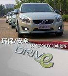 环保/安全 简单体验沃尔沃C30纯电动车