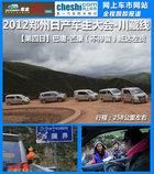 2012郑州日产车主大会-川藏线 纪实连载