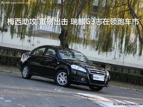 梅西助攻 重磅出击 瑞麒g3志在领跑车市高清图片