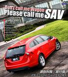 """请别叫我""""旅行版"""" 试驾沃尔沃V60 T5"""