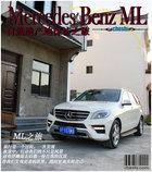 路尖上的中国 奔驰新ML自然遗产地之旅