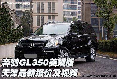 天津美规gl350_奔驰gl350美规版 天津最新报价以及视频