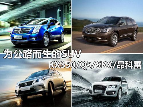为公路而生的SUV RX350/Q5/SRX/昂科雷
