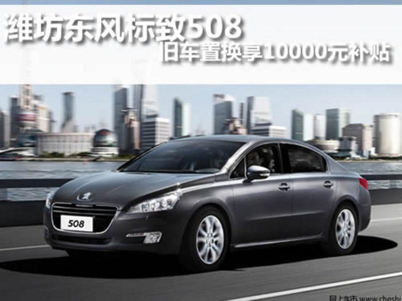 潍坊东风标致508旧车置换享10000元补贴高清图片