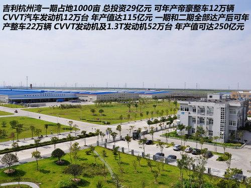 时间问题 参观吉利杭州湾工厂高清图片