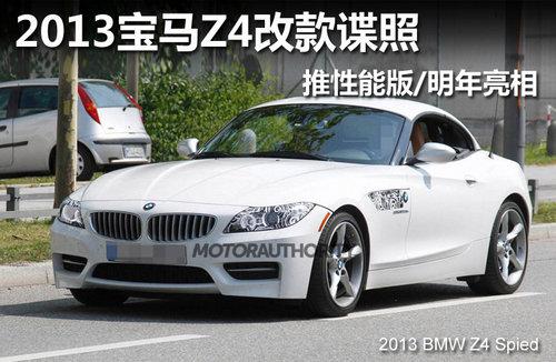 宝马Z4配M套件 3.0T引擎/北美车展亮相