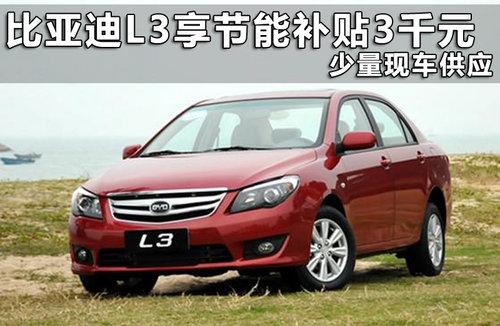 比亚迪L3享节能补贴3千元 少量现车供应
