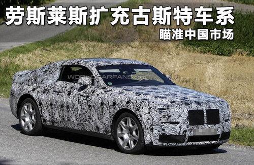 劳斯莱斯扩充古斯特车系 瞄准中国市场